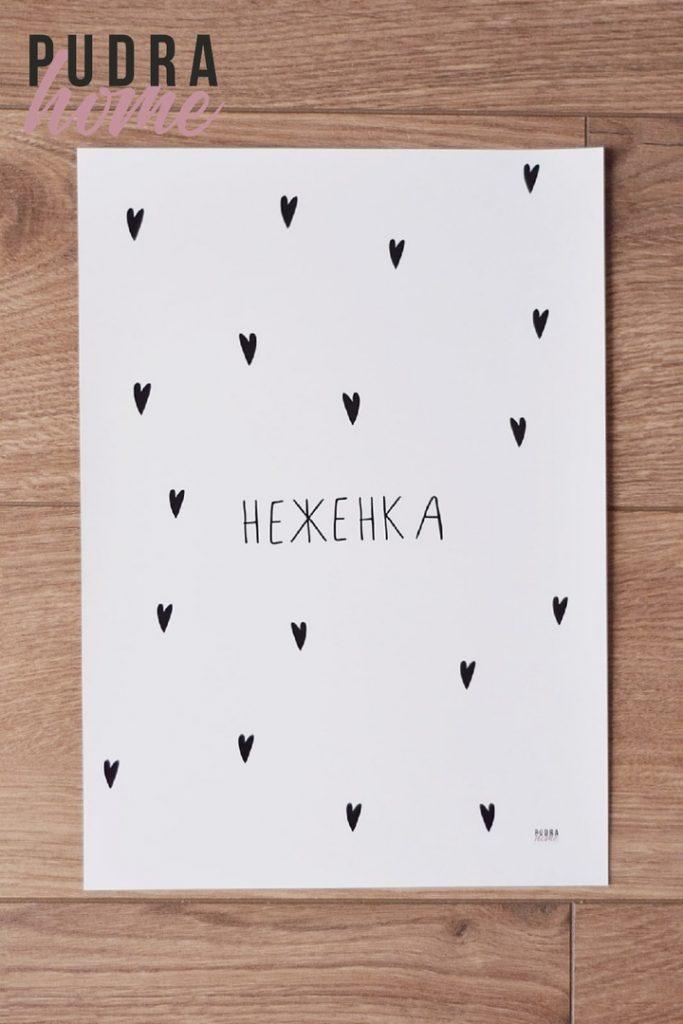 Постер Неженка (Холст)