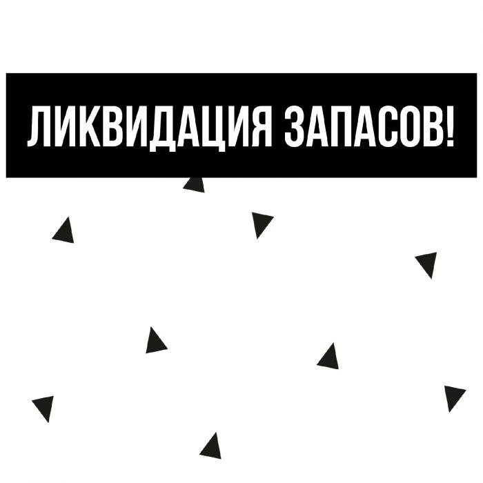 #Не_Черная_Пятница!