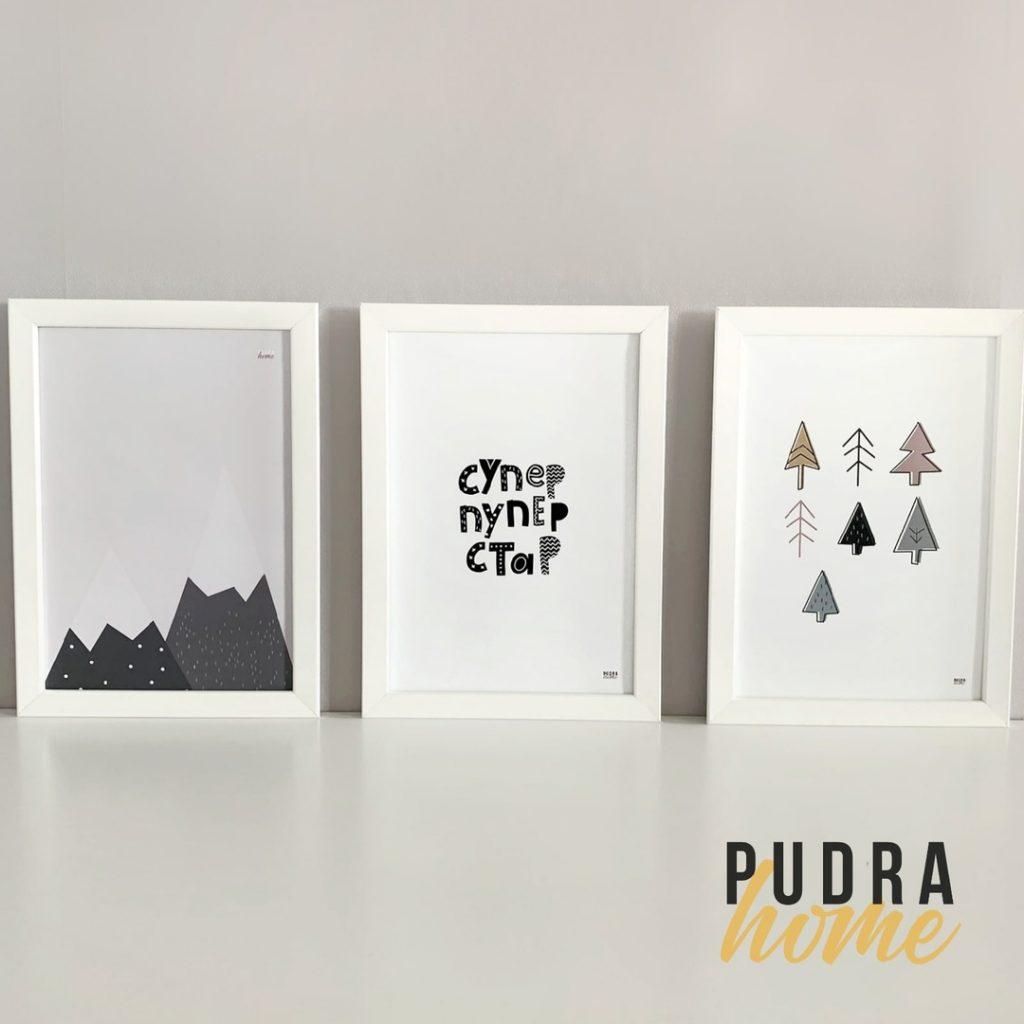 Набор из трех постеров в рамках (Горы, Супер стар, Елочки)